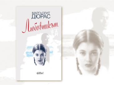 """""""Любовникът"""" на Маргьорит Дюрас"""