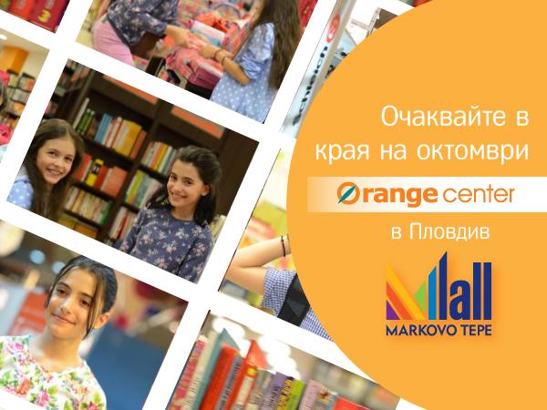 Orange center отваря врати в Пловдив