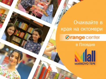 Преобрази се на Halloween с аксесоари от Orange center