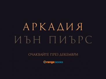 """""""Аркадия"""" – предстоящо от Orange Books"""