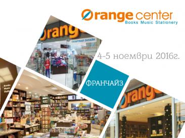 Orange Center – част от конференцията Нови Бизнес Идеи и Franchising Expo