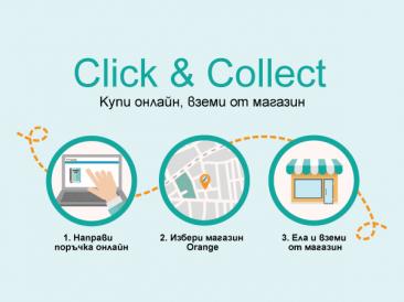 Click & Collect – Купи онлайн, вземи от магазин