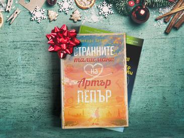 Коледен подарък: веселите книги