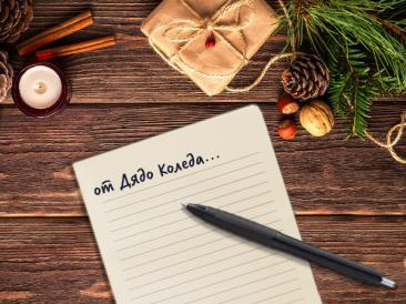 Писмо от Дядо Коледа