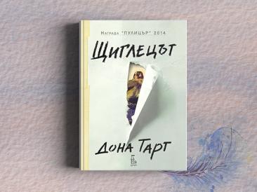 Защо да четем Дона Тарт