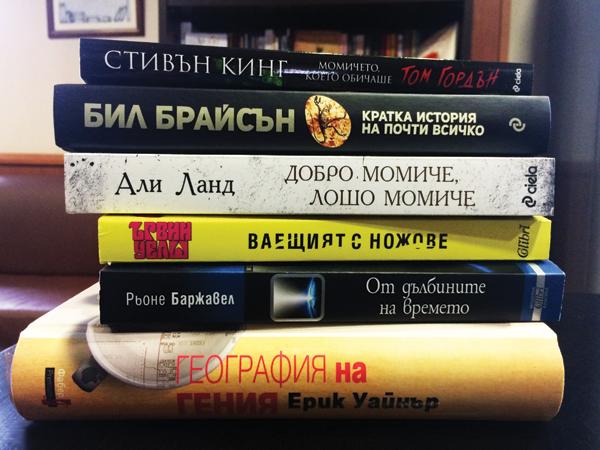 Любимите нови книги на книжаря – януари