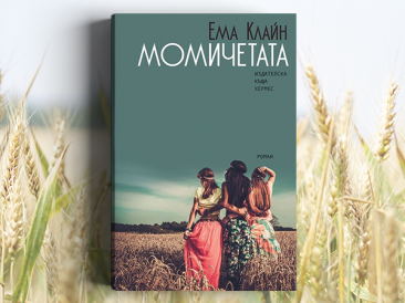 """""""Момичетата"""" на Ема Клайн – ревю"""