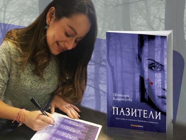 """Представяне на романа """"Пазители"""" от Цветелина Владимирова"""