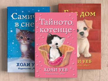 Внимание! С обич към животните – книгите на Холи Уеб