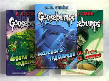 Goosebumps – книги, от които да те побият тръпки!