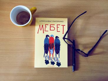 """Вълшебство и приказност в """"Мебет"""""""