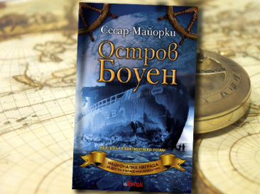 """""""Остров Боуен"""" – приключенската история на месеца"""