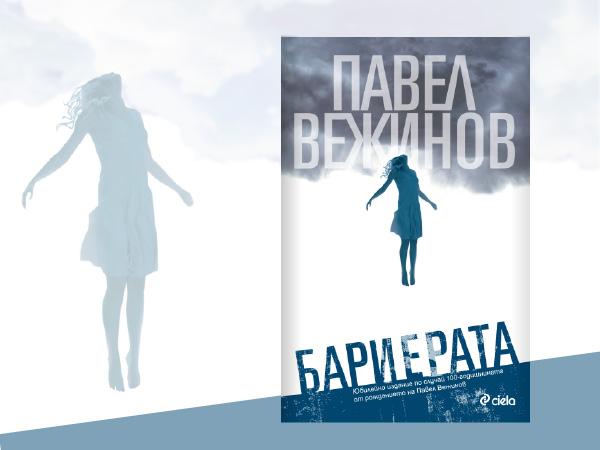 """""""Бариерата"""" – Павел Вежинов"""