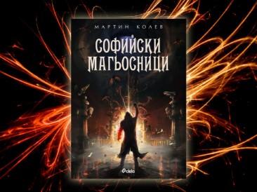"""""""Софийски магьосници"""" – ревю"""