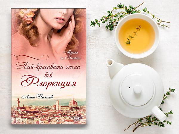 """Коя е """"Най-красивата жена във Флоренция""""?"""