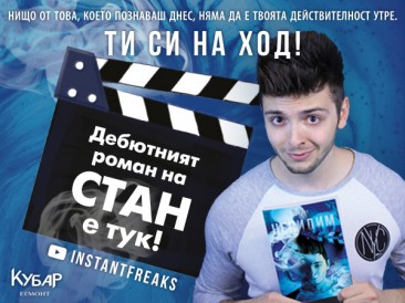 """Стан представя """"Невидим"""" в Сердика Център!"""