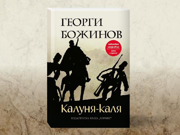 """Препоръчано от книжаря: """"Калуня-каля"""""""