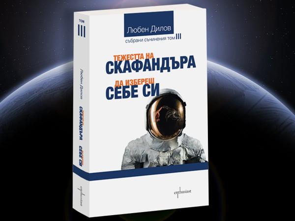 Любен Дилов. Без/граничност на човешкото познание