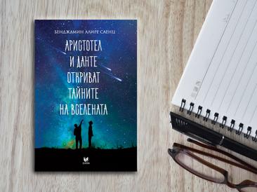 """""""Аристотел и Данте откриват тайните на вселената"""""""