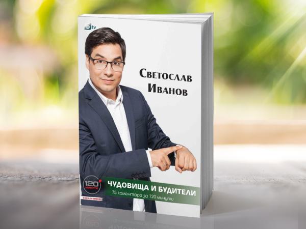 """""""Чудовища и будители"""" – новата книга на Светослав Иванов"""