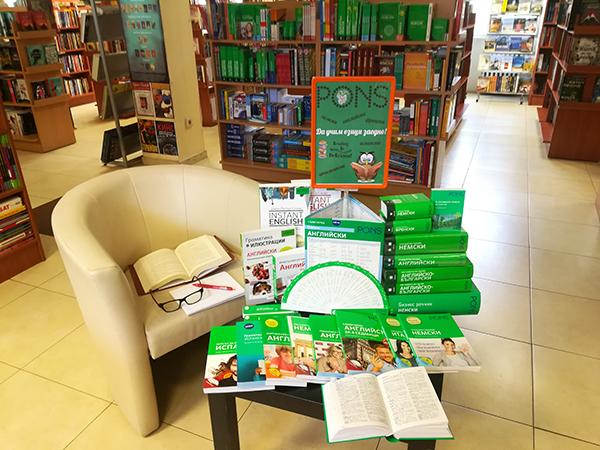Конкурс – Зелени PONS кътчета