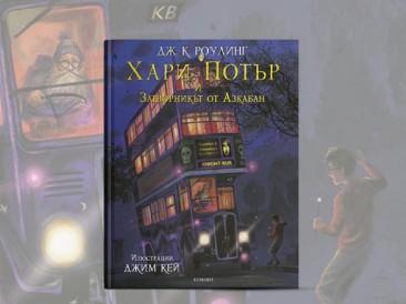 """Тук е! Илюстрованото издание на """"Хари Потър и затворникът от Азкабан"""""""