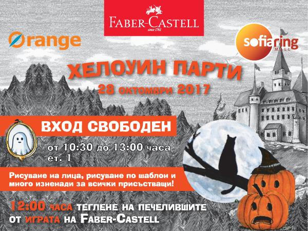 Faber-Castell подгрява Хелоуин със забавления и награди