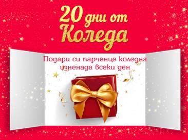 20 дни от Коледа с Orange center