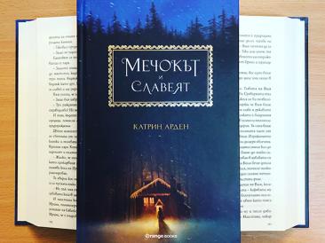 """Руска зимна приказка в """"Мечокът и Славеят"""""""