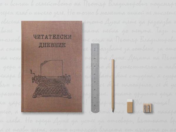 Обичаш да четеш? А имаш ли читателски дневник?