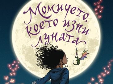 Магичният свят на Кели Барнхил и нейното момиче, което изпи Луната