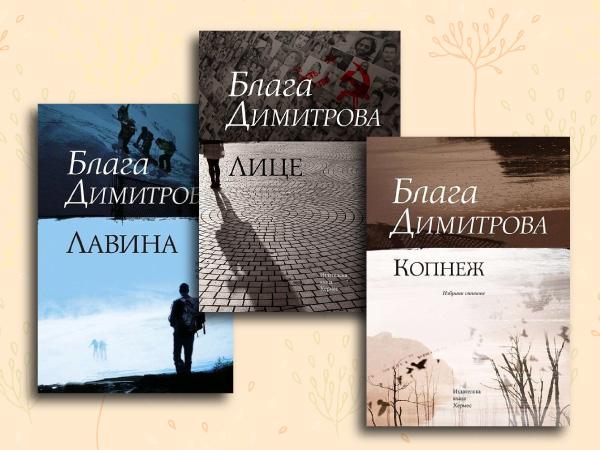Любими книги на Блага Димитрова – специално предложение