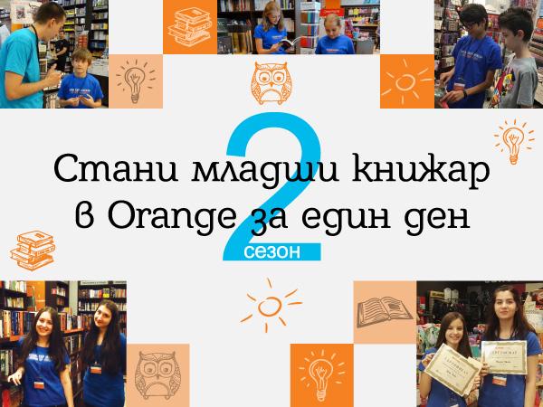"""ИНФО """"Стани младши книжар в Orange за един ден"""""""