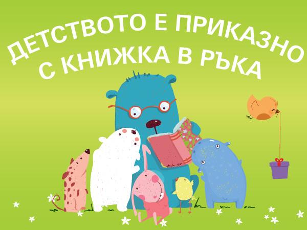 Дари детска книжка за УНИЦЕФ в Orange Center!