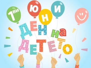 Денят на детето е — Честит празник!