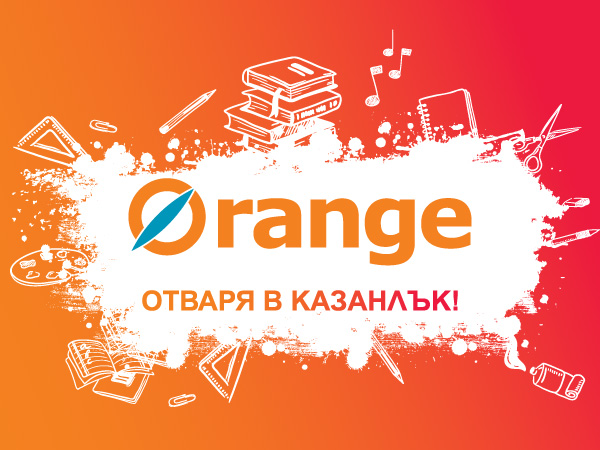 Orange отваря врати в Казанлък!