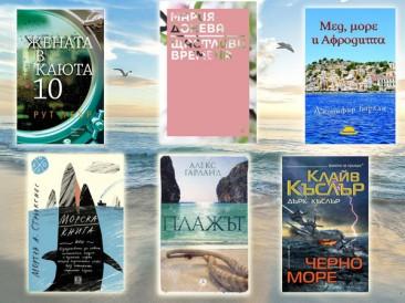 Морски книги и слънчев август