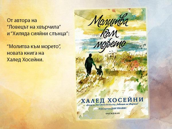 """""""Молитва към морето"""" – новата книга на Халед Хосейни"""