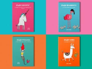 Еднорог. Лама. Фламинго. Русалка. Колекция вълшебства от Orange books