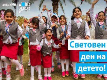 Световен ден на детето с УНИЦЕФ и Orange center!