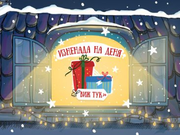 20 дни Коледа с Orange center!