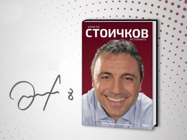 Христо Стоичков – среща с автограф!