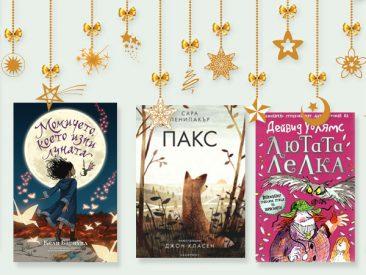 5 детски книги, които да подарите за Коледа!