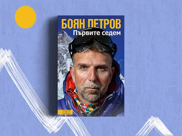 """За книгата """"Първите седем"""" от Боян Петров"""