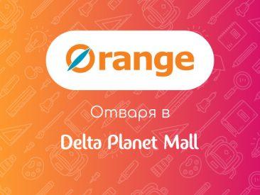 На 1-ви юни Orange center отваря врати в Delta Planet Mall, град Варна!