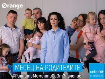 Месец на родителя с Orange center и УНИЦЕФ