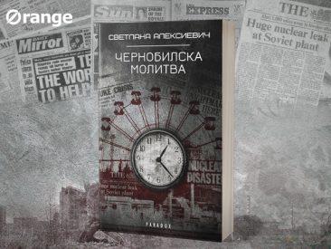 """В търсене на спасение с """"Чернобилска молитва"""""""