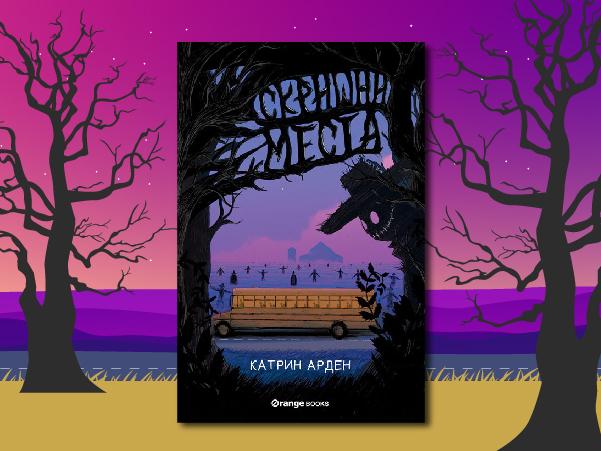 """Ревю на """"Скришни места"""", книга от Катрин Арден"""