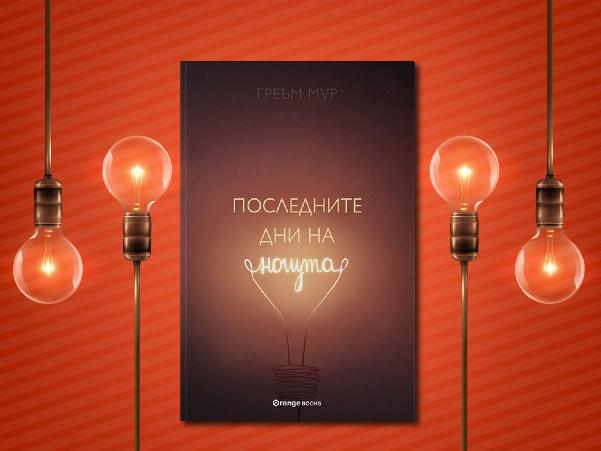 """""""Последните дни на нощта"""" или историята около изобретяването на електрическата крушка"""