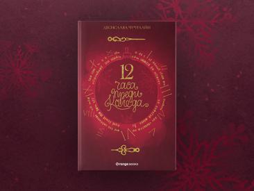"""""""12 часа преди Коледа"""" и Десислава Чучулайн – интервю"""